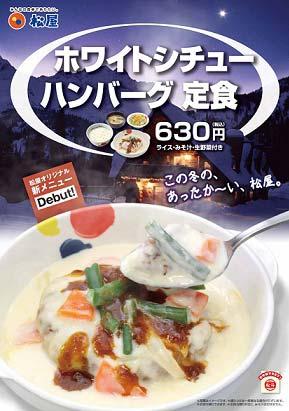 ↑ ホワイトシチューハンバーグ定食