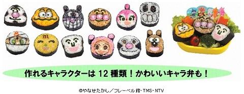 ↑ 作れる「キャラクター」なのりまきは12種類。アン「パン」マンシリーズなのにのりまきとはこれいかに