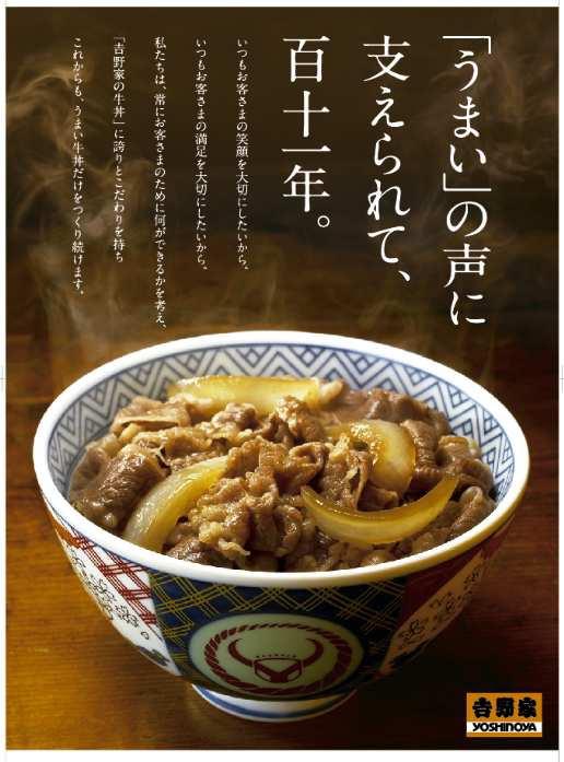 ↑ 吉野家の期間限定牛丼値下げポスター(111周年記念)