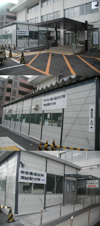 練馬東税務署