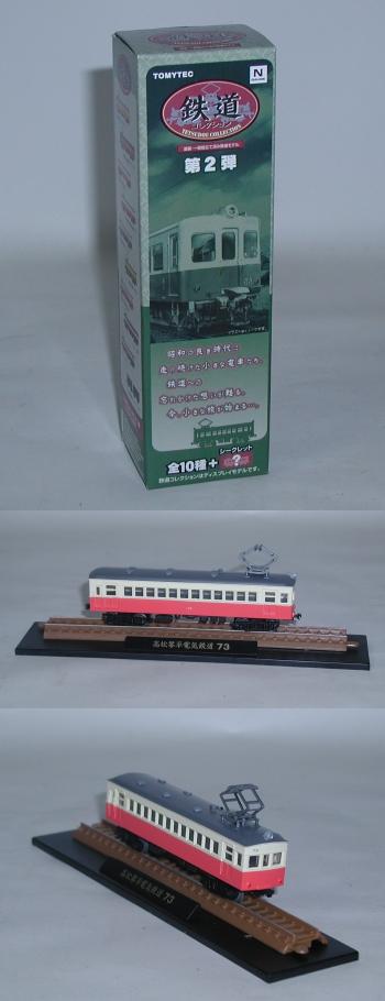 「鉄道コレクション」の「高松琴平電気鉄道 73」イメージ