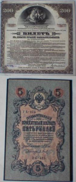 帝政ロシア時代の政府発行債券など