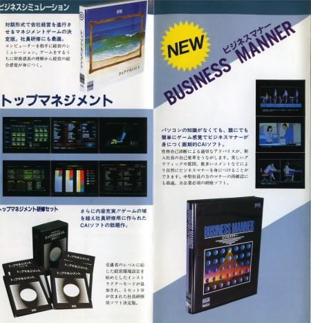 ビジネスソフト一覧。とはいえ「トップマネジメント」は適度なゲーム性も兼ね備えていた。この後さらにゲーム色の強い「マネジメント」シリーズが続々発売される