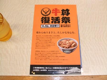 「牛丼復活祭」の告知パンフ