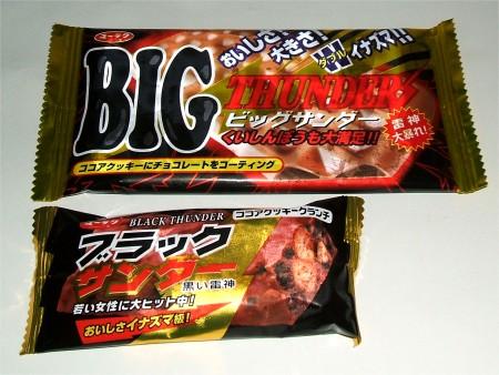 「ブラックサンダー」と「ビッグサンダー」