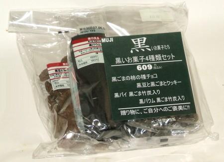 セットとして袋詰めされた「黒いお菓子たち」