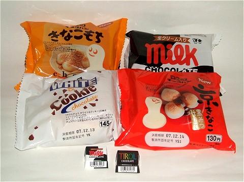 チロルチョコ第三弾。手前左がホワイト&クッキー、右が京きなこ。奥左がきなこもち、右がミルク。ちなみにさらに手前にあるのは、ホンモノのチロルチョコ