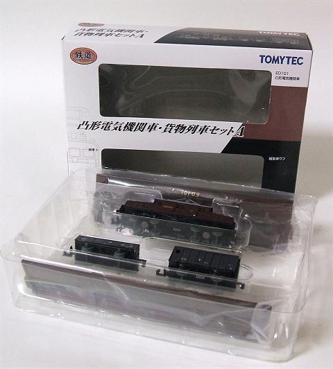 凸形電気機関車・貨物列車セットA