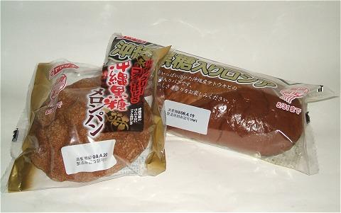 「沖縄黒糖入りロシア」「沖縄黒糖メロンパン」