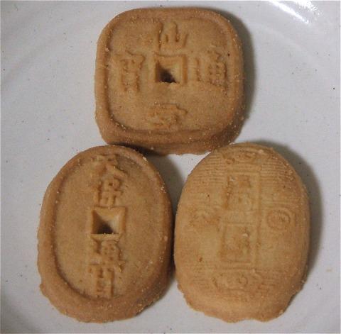 特異な形3種類「天保通宝」「天保五両判金」「仙台通宝」