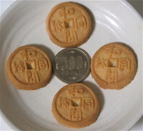 大きさ比較のため、「和同開弥」と500円玉を並べてみる