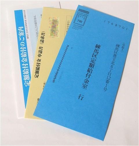 説明用のパンフレット、返信用封筒、そして申請書