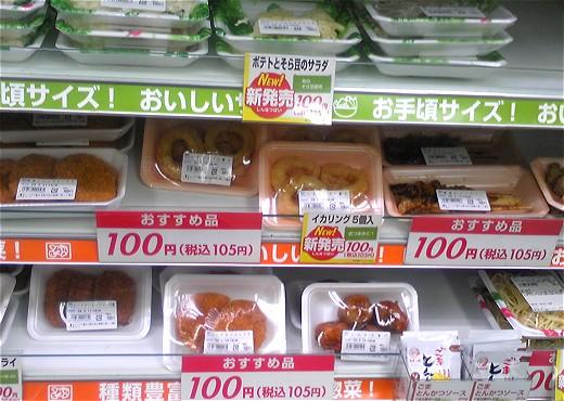 お惣菜コーナーに並べられたバリューライン惣菜たち