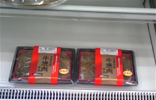 タイミングの問題なのだろうが、わずかに残りは二つだった「スタミナ牛焼肉弁当」