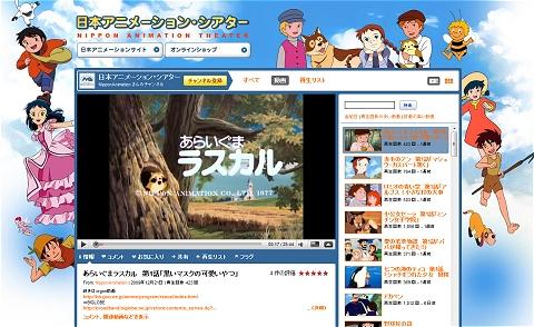 ↑ 日本アニメーション公式チャンネル