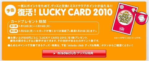 ↑ 「復活! LUCKY CARD 2010」