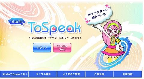 ↑ Studio ToSpeak