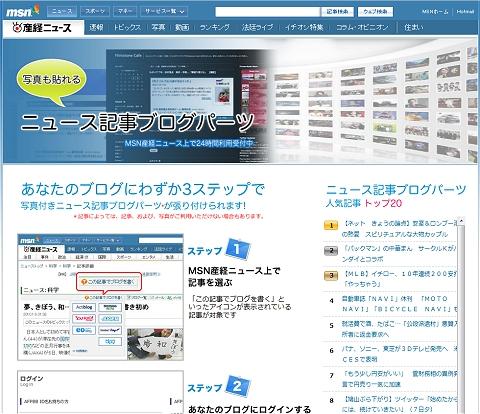 ↑ 「写真も貼れる、MSN産経ニュース記事ブログパーツ」プロモーションサイト