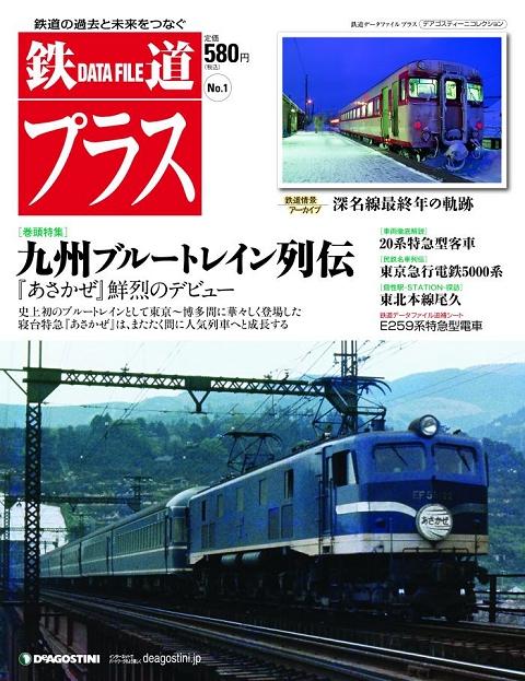 ↑ 鉄道データファイル プラス