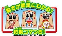 『ドラえもんはじめての将棋ロイヤル15パッケージ』コマイメージ