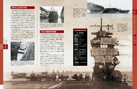 ↑ マガジンでも赤城に関する情報を満載