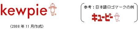 ↑ 海外で使用する英字ロゴマークの例