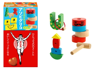 ↑ 「グリコ」とおもちゃ