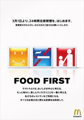 神奈川県の禁煙店舗での掲出用ポスター