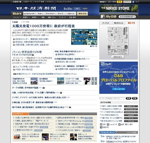 ↑ 電子版日本経済新聞(Web刊)トップ画面。上が一般読者・登録読者向け、下が有料会員向け