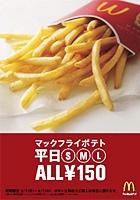 ↑ キャンペーンポスター