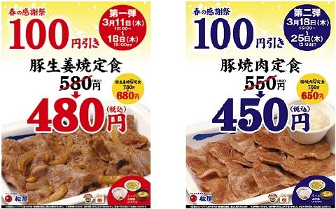 ↑ 「豚生姜焼定食」と「豚焼肉定食」の100円引きな「春の感謝祭」