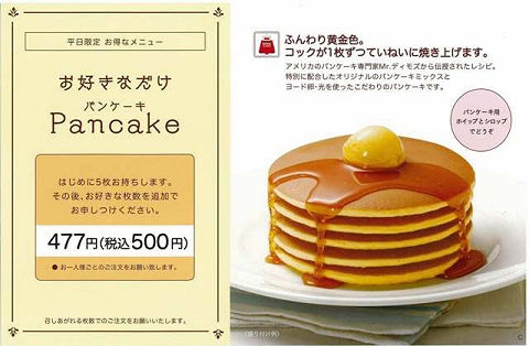 ↑ お好きなだけPancake(パンケーキ)