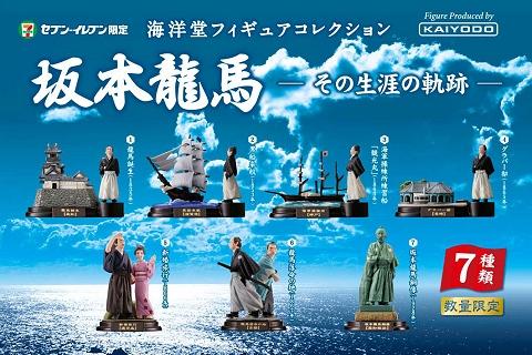 ↑ 海洋堂フィギュアコレクション・坂本龍馬 ─その生涯の軌跡─