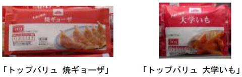 ↑ 「98円冷食シリーズ」新商品の一部