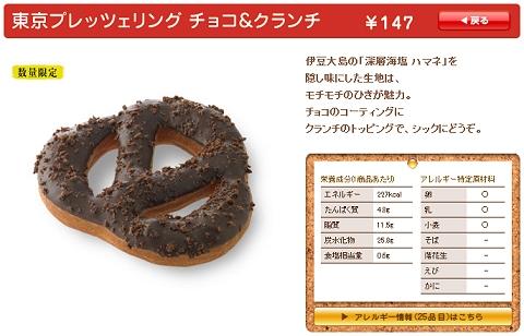 ↑ 例えばこれは東京プレッツェリングの「チョコ&クランチ」