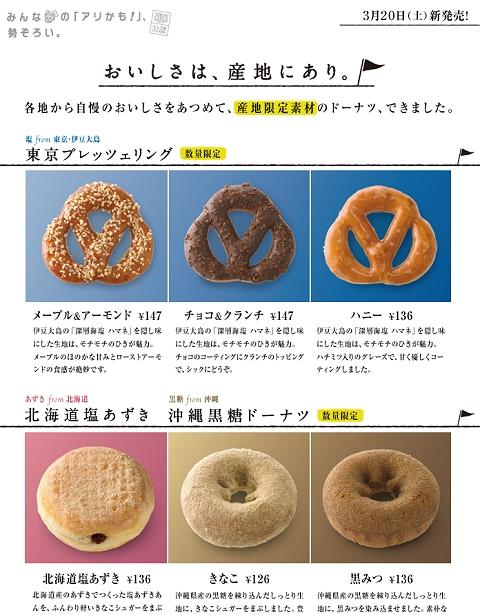 ↑ 産地限定素材のドーナツ、6種類