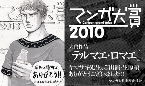↑ 受賞作「テルマエ・ロマエ」の作者ヤマザキマリ先生の生原稿による受賞の言葉。「平たい顔族」とは主人公がタイムスリップ先(つまり現在の日本)で遭遇した日本人を表現した言葉。