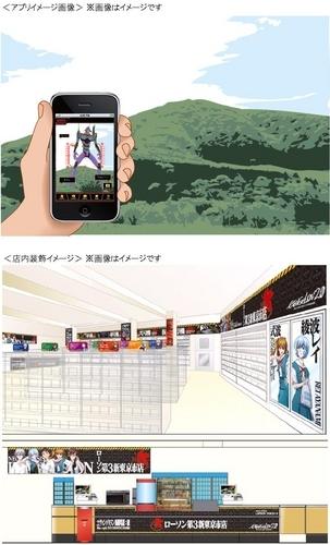 ↑ ARヱヴァンゲリヲン初号機 出現プロジェクトや第3新東京市店