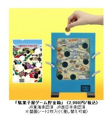 ↑ 「駄菓子屋ゲーム貯金箱」本体と盤面シート