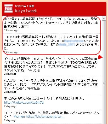 ↑ 公式サイト内で組み込まれた「TOKYO一週間」の公式アカウントによる表明。報道が事実であることを伝えている