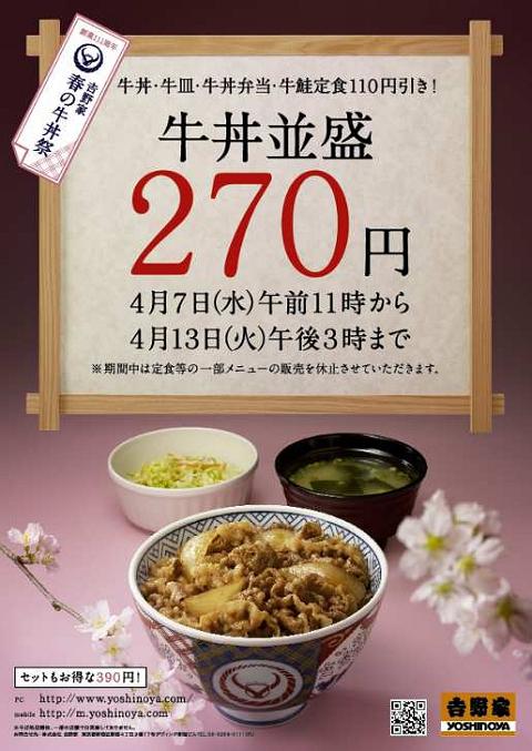 ↑ キャンペーン告知ポスター。なお吉野家の牛丼並盛ではみそ汁・コールスローはつかないので注意が必要