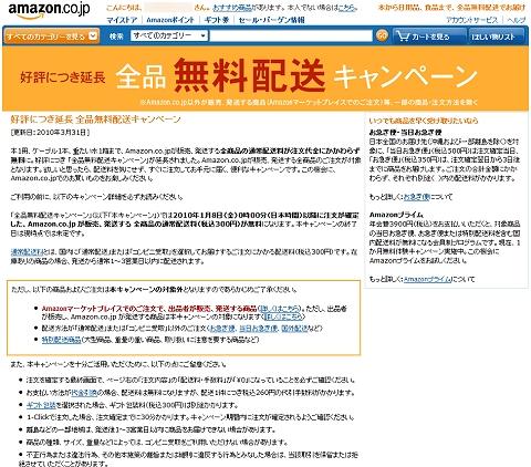 ↑ 「全品無料配送キャンペーン」延長を伝えるリリース