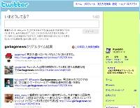 ツイッターで自サイトのURLを含むつぶやきを検索中