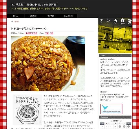 ↑ マンガ食堂 - 漫画の料理、レシピを再現