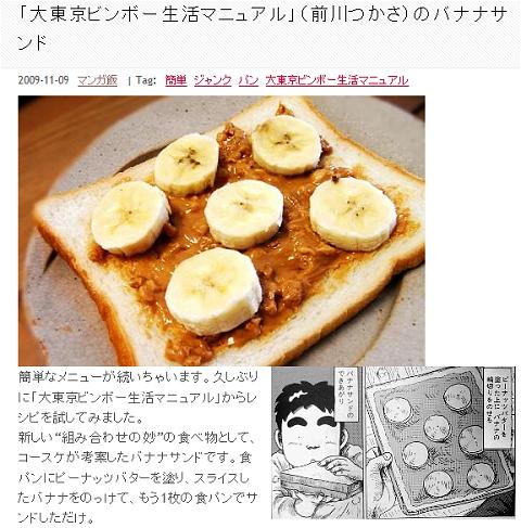 ↑ 当方も愛読している「大東京ビンボー生活マニュアル」のバナナサンド