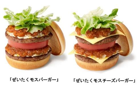↑ ぜいたくモスバーガーとぜいたくモスチーズバーガー