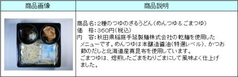 ↑ 5月4日から発売の「2種のつゆのざるうどん」