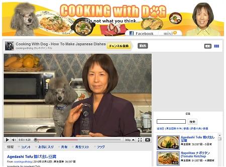 ↑ トイプードルと一緒に料理を創る「Cooking with DOG」。ブランディングという観点でも成功事例。