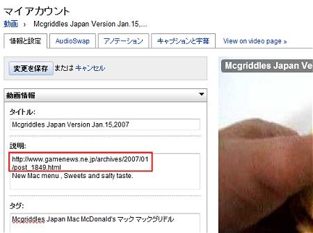 ↑ 動画を記事の解説用として使う場合、その動画のコメントには該当記事のURLを記載する