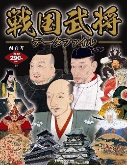 ↑ 「週刊 戦国武将データファイル」創刊号表紙